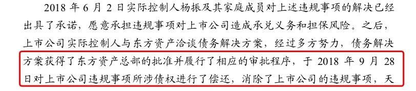 加加食品债权危机警报未除 东方资产34亿接盘暗雷不断