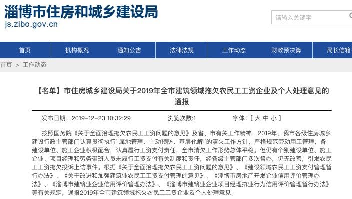 重庆金科地产淄博子公司被曝拖欠工资 被主管部门信用扣分