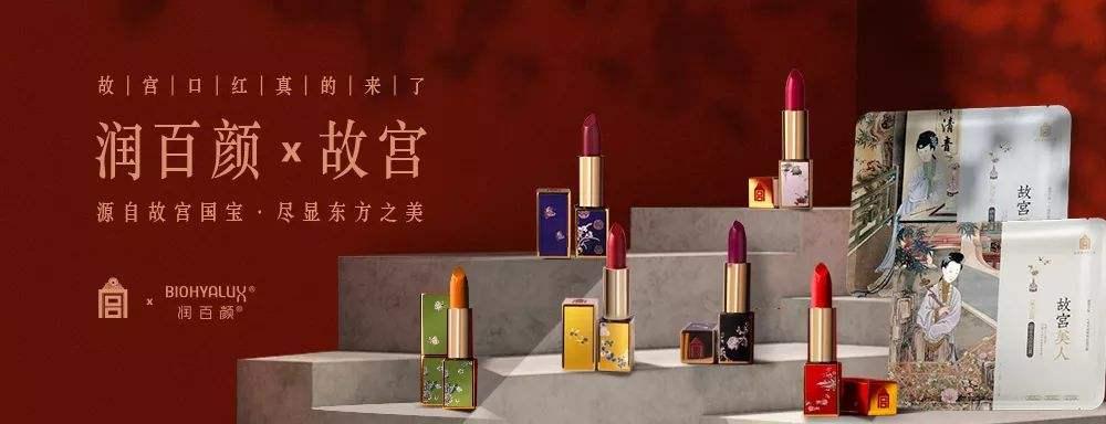 从一瓶玻尿酸到一支口红,华熙生物欲闯美妆市场