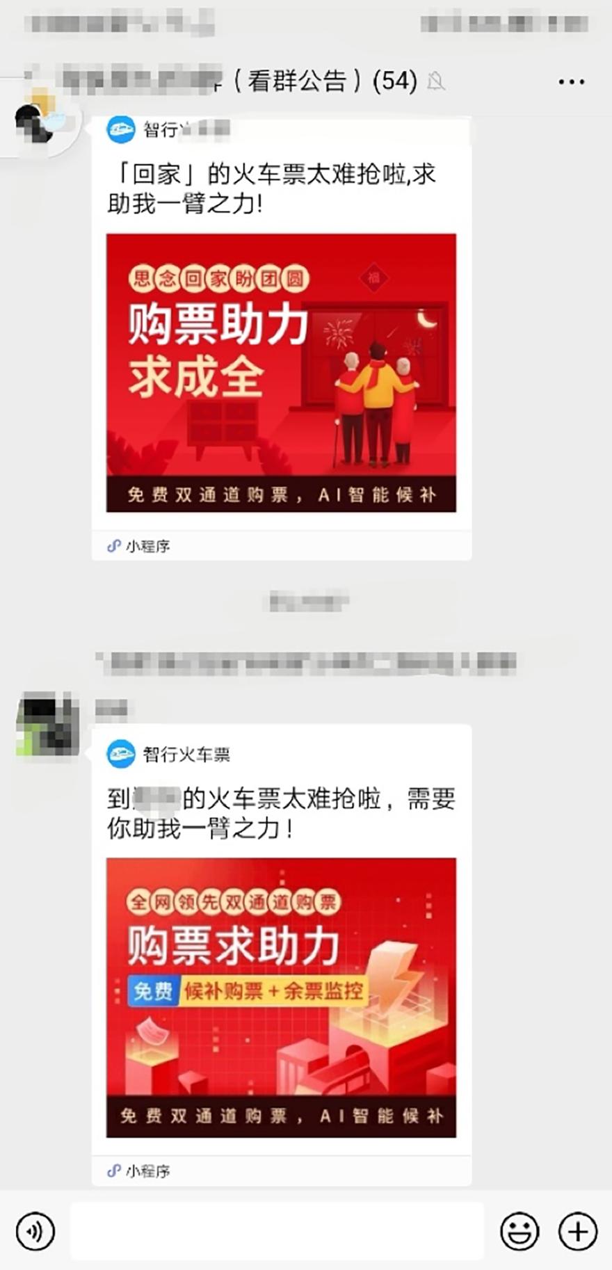 """12306出招抢票软件,技术黄牛党的生意要""""黄""""?"""