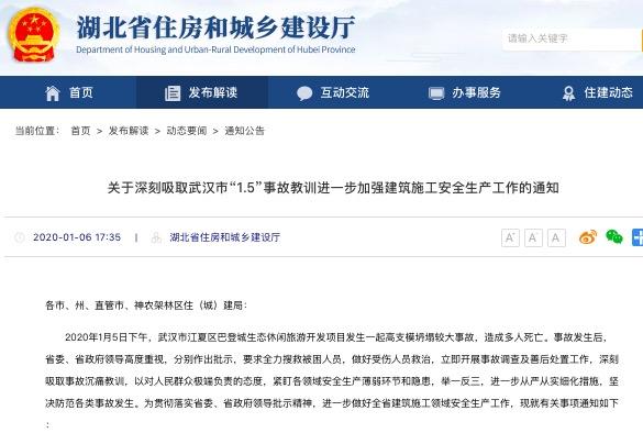 武汉市江夏区巴登城开发项目发生一起高支模坍塌较大事故