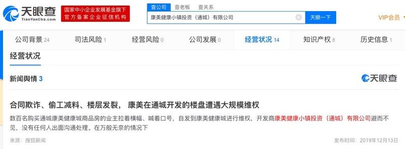 康美系通城智慧康养中心项目发生事故死1人被湖北省住建局督办