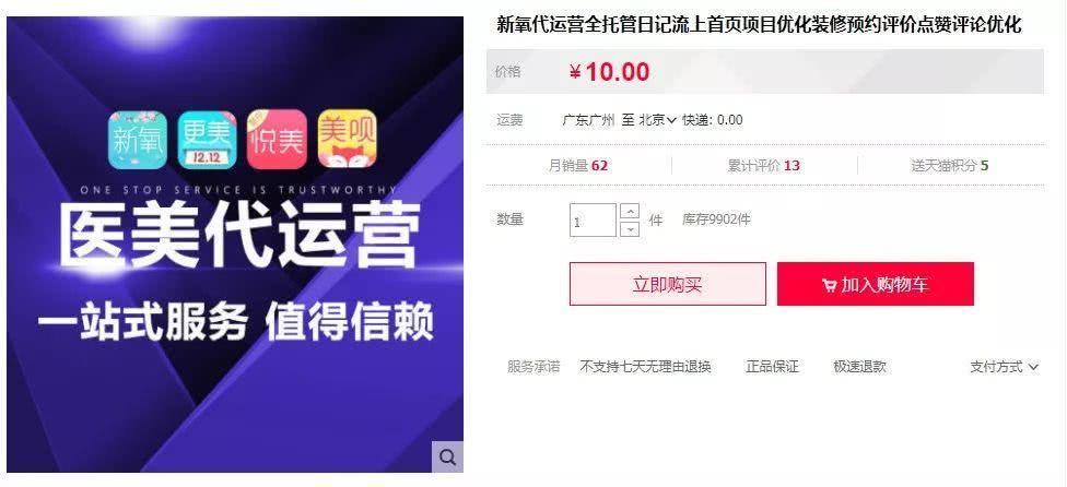 新氧App被曝刷单造假:代运营费18万 疑售违规药品