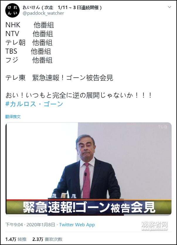 戈恩这个记者会,要把日本人气死了,日本半夜回应