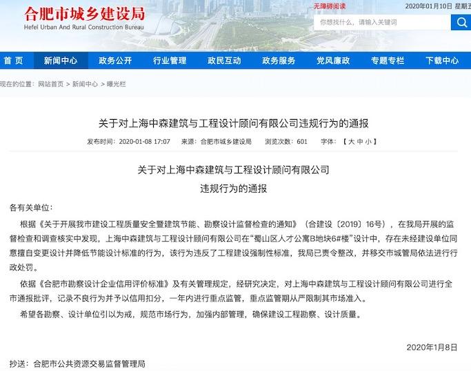 中国建设科技下属中森公司因擅自变更设计被合肥城建通报