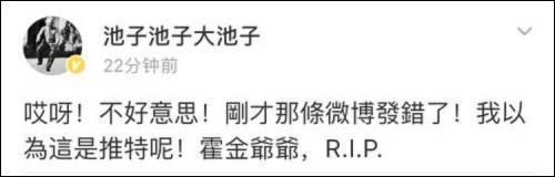 """被笑果文化CEO移出群聊后,脱口秀演员池子微博""""开撕"""""""