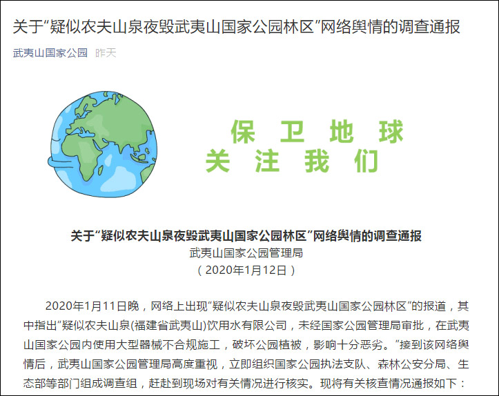 """官方回应""""农夫山泉夜毁武夷山"""":距公园边界50多米"""