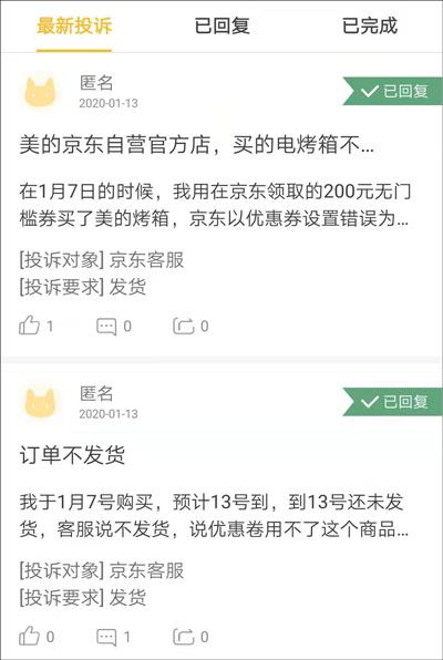 网传被薅7000万、项目组全体开除,京东:内容失实