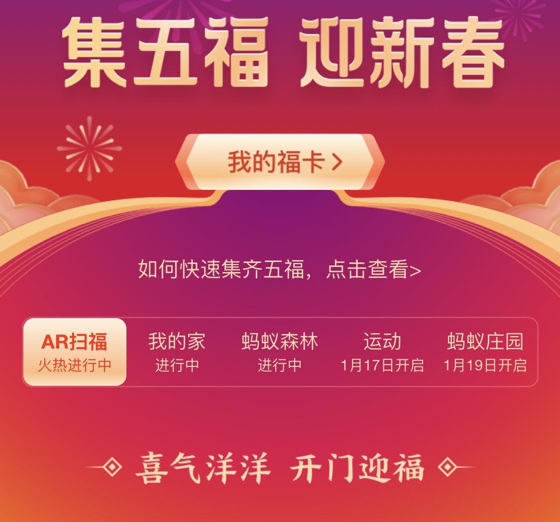 集五福赢48888元,支付宝一年一度营销大戏开幕