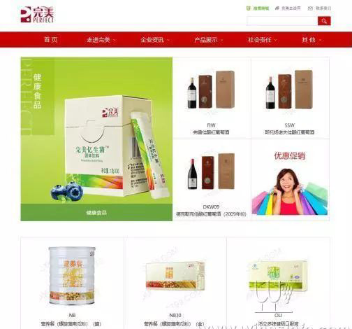 完美公司涉传销葡萄酒售价高达8848元