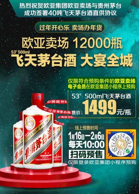 突发:伊藤洋华堂、欧亚卖场官宣预售1499元茅台 年供货量均40吨