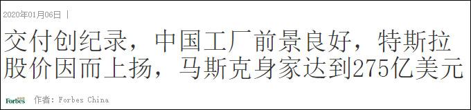 """特斯拉市值创纪录,""""中国""""成为美媒报道""""高频词"""""""