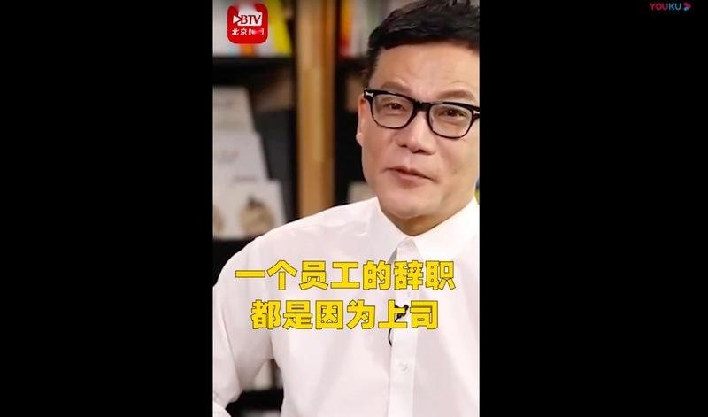 李国庆谈员工离职:都是因为上司,不是因为薪资