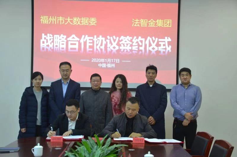 法智金集团有限公司与福州市大数据发展管理委员会签订战略合作协议——打造区块链数字经济新模式,建设全国数字应用第一城