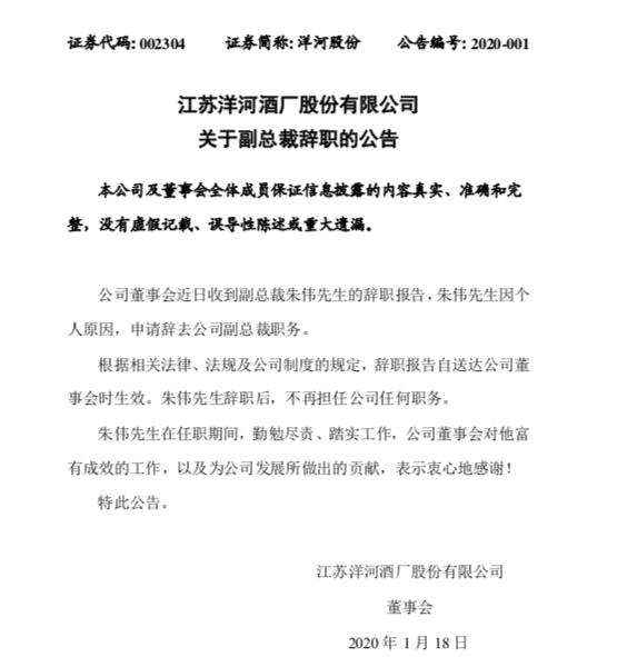 突发:朱伟辞任洋河副总裁  业内人士称或因手无实权