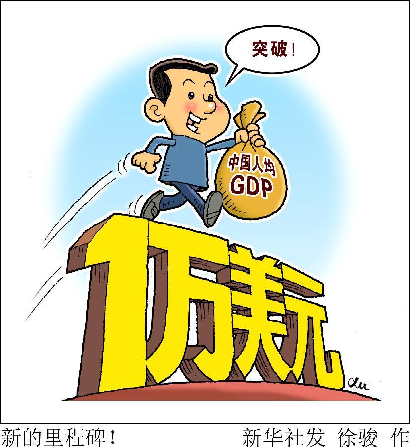 财经观察:中国里程碑式发展释放全球红利