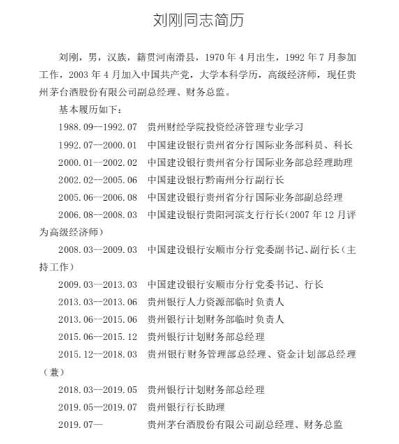 刘刚正式出任茅台董秘 前董秘樊宁屏经历三任董事长