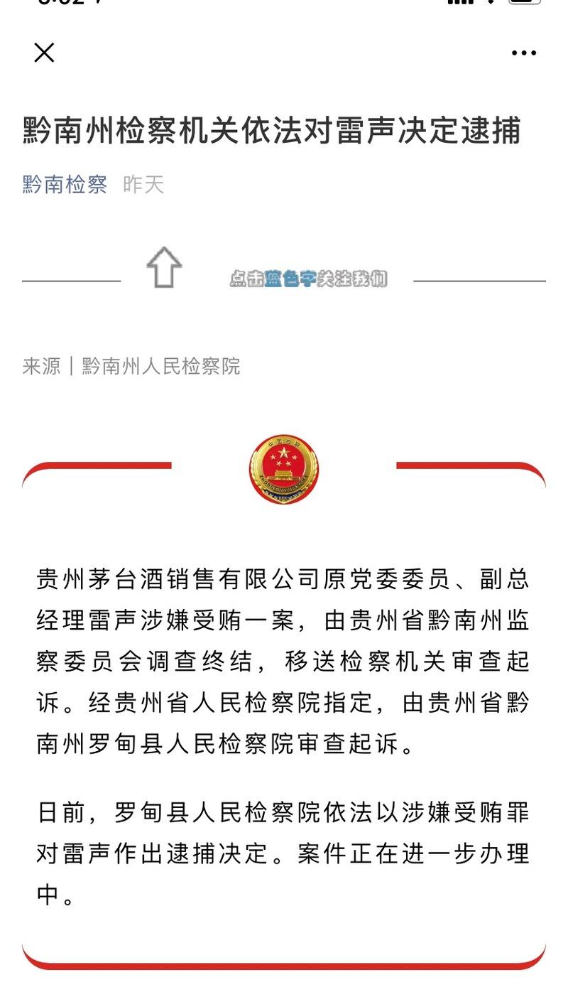 茅台酒销售公司原党委委员、副总经理雷声被逮捕
