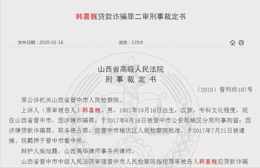 晋中巨额骗贷案:男子用空壳公司骗2.5亿 七银行被坑