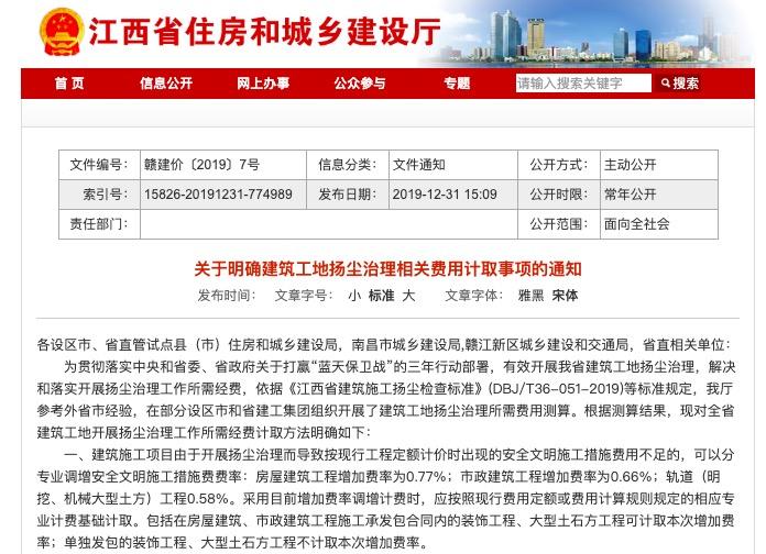 江西住建厅:房建费率增0.77%、市政工程增0.66%用于工地扬尘治理