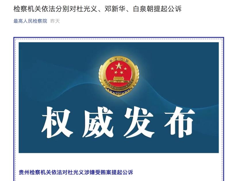 退休4年后 茅台原副总经理杜光义被提起公诉