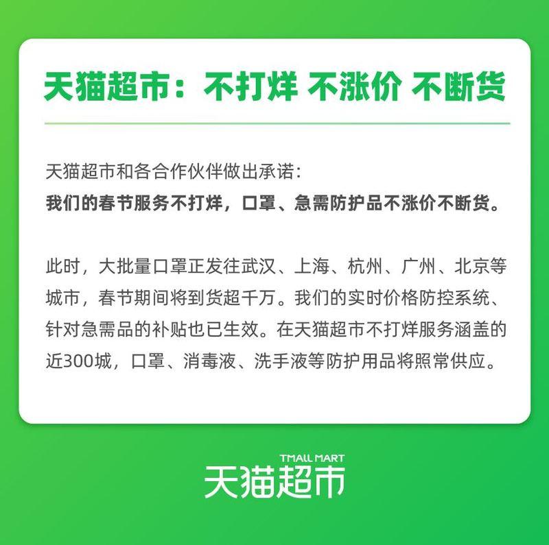 天猫超市承诺:春节服务不打烊 口罩、急需防护品不涨价不断货