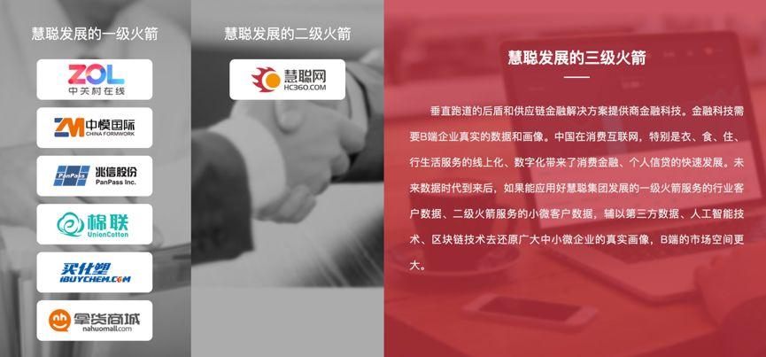 慧聪集团前董事会主席被判4年 创始人曾怼马云无知
