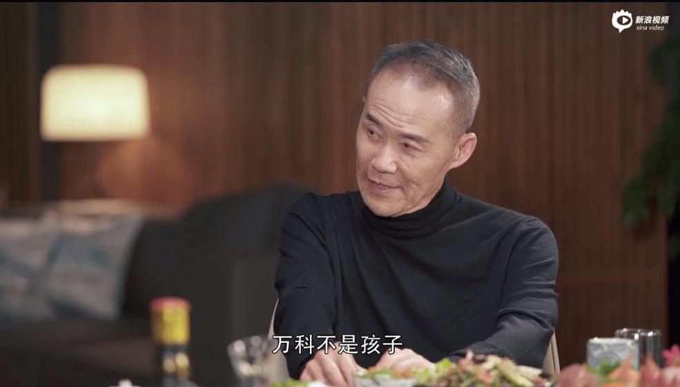 企业家光环背后:王石没朋友、马云给王中军借钱