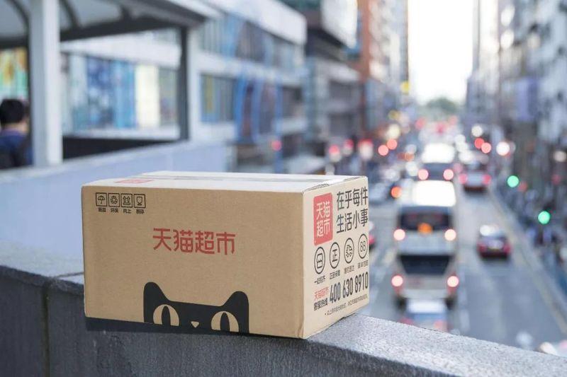 2月2日起,天猫超市暂停平价茅台酒抢购活动