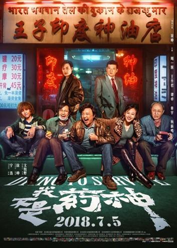 46亿票房《流浪地球》难救北京文化?去年预亏24亿