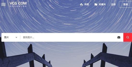 视觉中国网站恢复访问:此前因违规暂停服务并整改