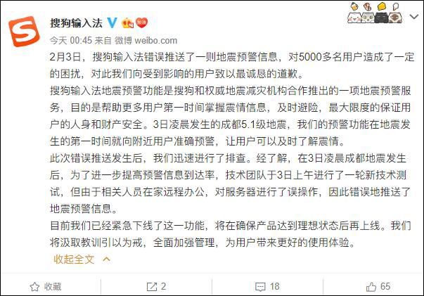 """误操作推送""""河北12级地震""""假预警 搜狗输入法道歉"""