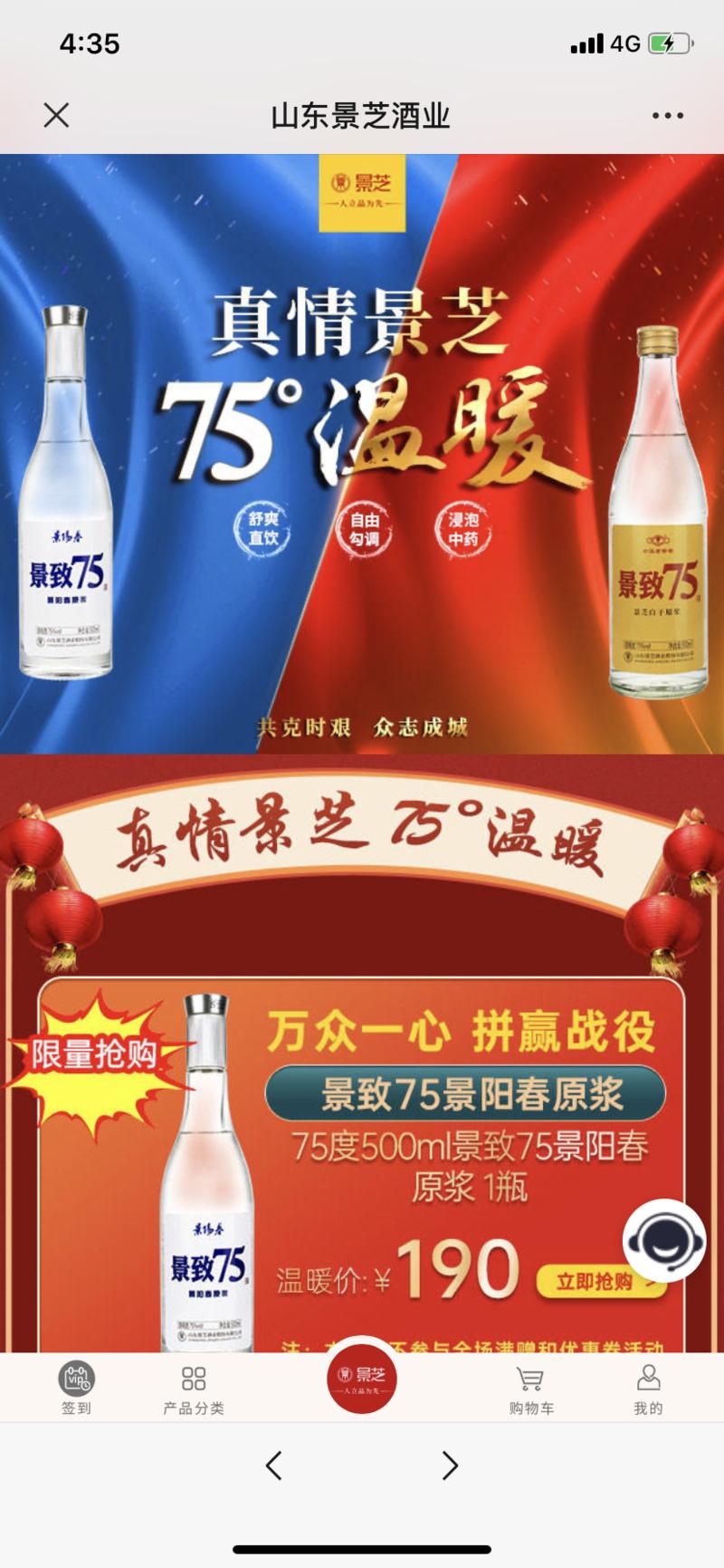 """景芝酒业首发新品""""景致75度"""",炒作还是真公益?"""