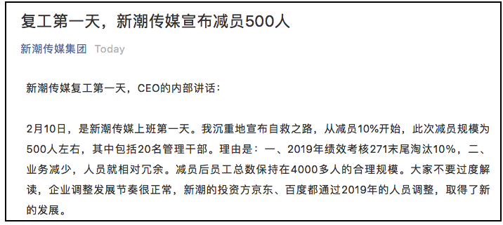 新潮传媒开工首日裁500人 2018年净亏损近11亿元