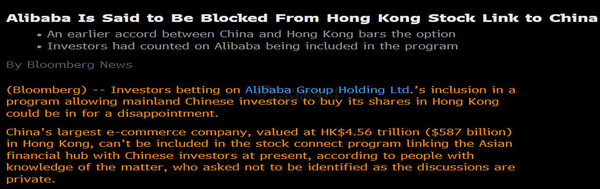 阿里巴巴被排除在港股通之外 未来仍有纳入可能