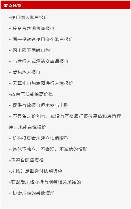 中证协公布104个打新黑名单!多家私募在列