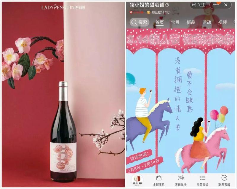 """这个""""特殊""""情人节的葡萄酒促销,线上重视,线下清冷丨调查"""