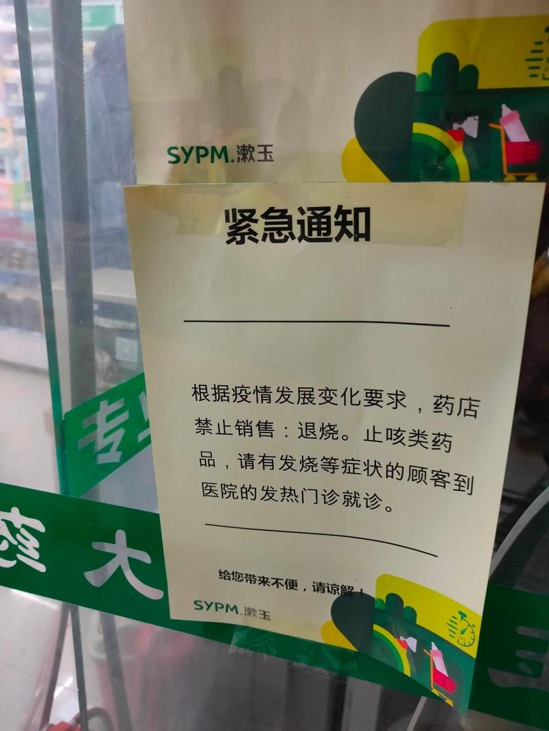 济南药店停售退烧、止咳、抗生素类药品,普通感冒药实名购买
