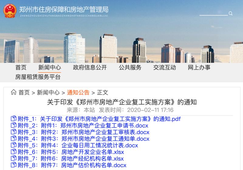 郑州发布通知:要求房企2月24日后分批复工 售楼部暂缓开放