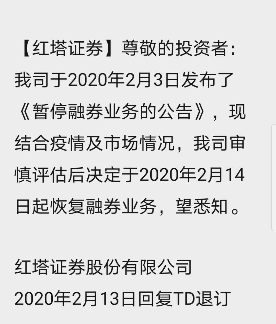 """春节后""""护盘动作""""有变,融券业务全面恢复!"""