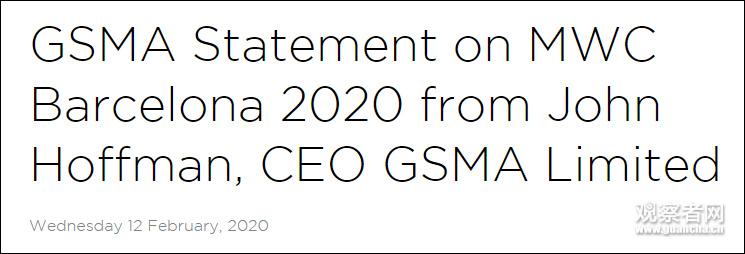 华为回应MWC取消:尊重这一决定,继续支持MWC发展
