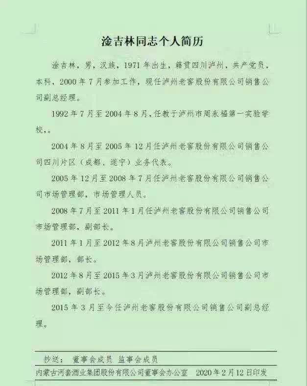 突发丨原泸州老窖销售公司副总淦吉林出任河套酒业总经理