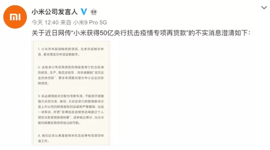 """央行:小米、美团申请的""""战疫""""专项再贷款或只有一两亿"""