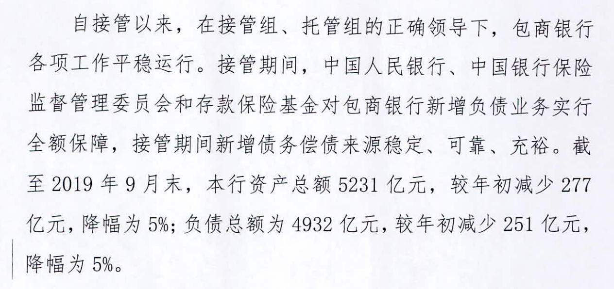 包商银行总资产5231亿 为剥离四家异地分行做准备