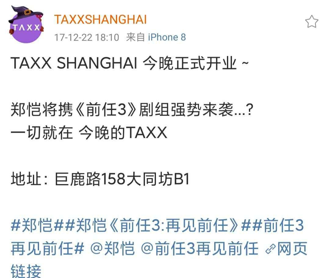 上海TAXX酒吧在抖音平台上进行了一场DJ打碟的直播,在线人数最多时达到7.1万