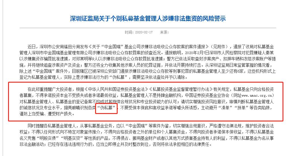 """""""伪私募""""中金国瑞涉嫌非法集资,募资总额超22亿"""