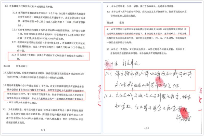 """文化长城子公司联汛教育""""失控""""内幕(上)"""