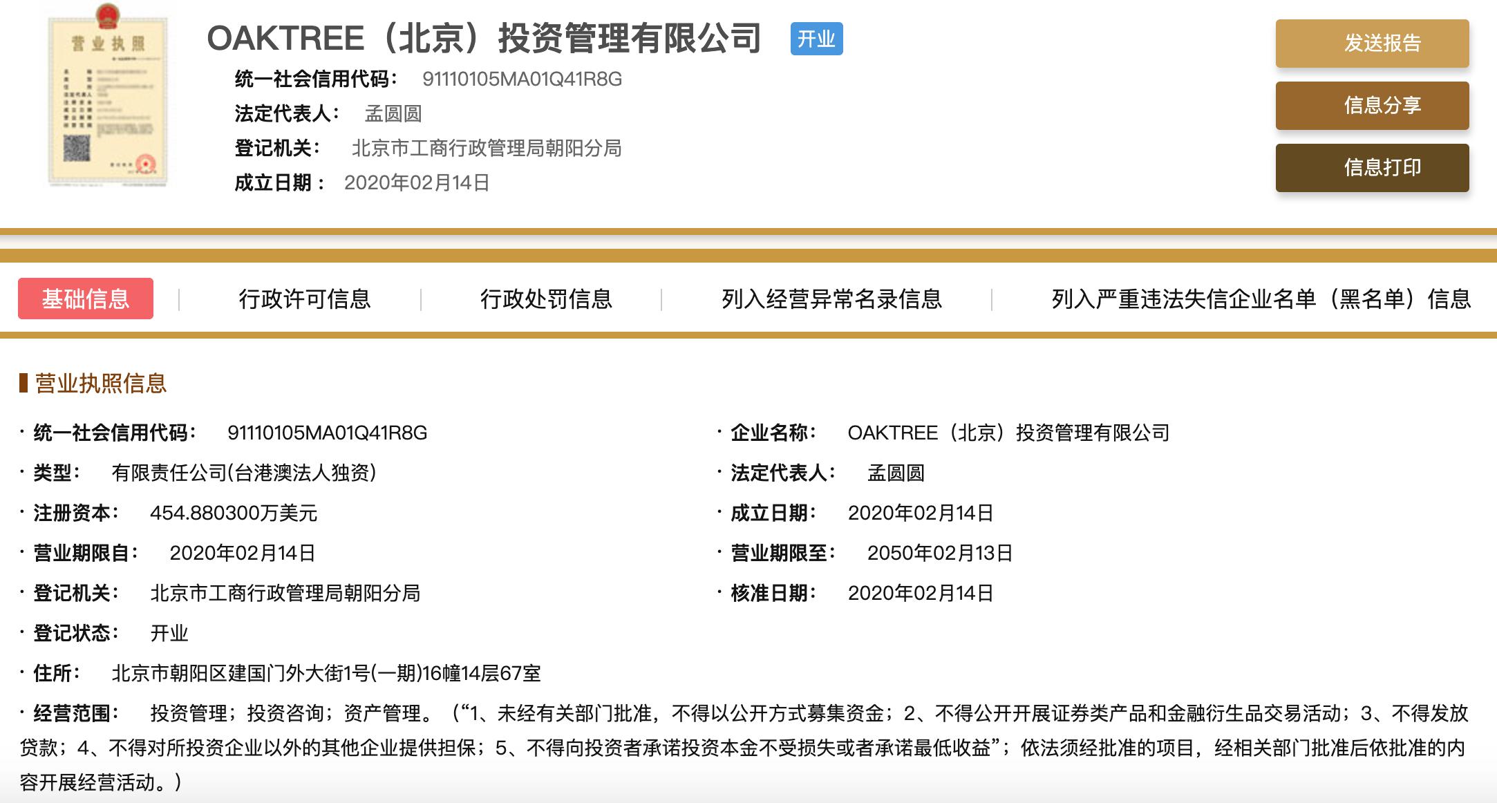 首家外资AMC落户北京 橡树资本在北京注册成立子公司