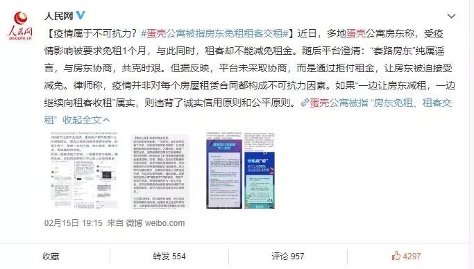 """""""租金贷""""又出事 深圳市紧急排查蛋壳公寓"""