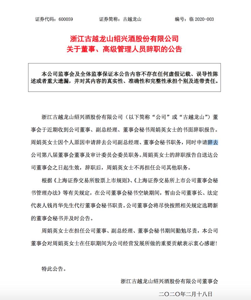 古越龙山副总经理周娟英辞职 官方回应:因到退休年龄